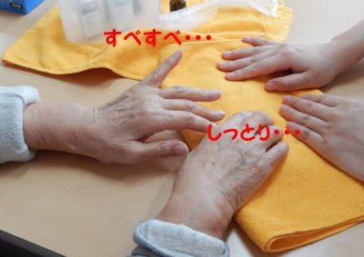すべすべの手